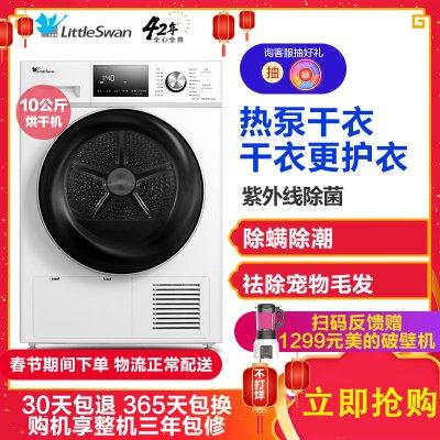 小天鹅(Little Swan)TH100VTH35 10公斤热泵式干衣机 全自动滚筒式烘干机 家用 紫外线杀菌