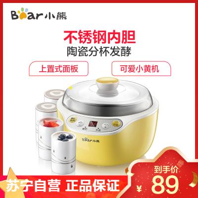 小熊(Bear)酸奶機 SNJ-B10K1 家用小型全自動不銹鋼內膽恒溫智能定時酸奶米酒機發酵機蘇寧自營