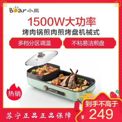 小熊(Bear)煎烤盘 DKL-C15G1 韩式家用电烤炉电烤盘电煎锅电火锅二合一不粘涂层烤肉锅煎肉煎烤盘机械式