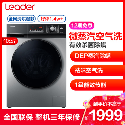海爾統帥(Leader) @G1012HB76S 10公斤 變頻 全自動 滾筒 洗衣機 干衣機 洗烘一體機 洗干一體