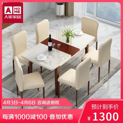 A家家具 餐桌 餐桌餐椅組合 簡約現代可折疊伸縮飯桌木質餐廳家具 DC2202