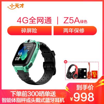 小天才電話手表 Z5A綠色 兒童智能防水GPS定位4G全網通視頻手表