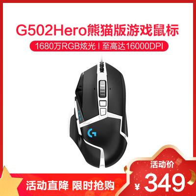 羅技(Logitech) G502 Hero 熊貓配色版電競游戲專用機械吃雞宏電腦有線鼠標加重HERO引擎 RGB鼠標