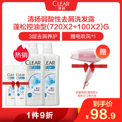清扬(Clear)弱酸性去屑洗发露蓬松控油型(720X2+100X2)G【联合利华】