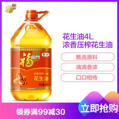 福临门浓香压榨一级花生油4L