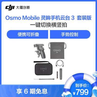 DJI 大疆 Osmo Mobile 3 靈眸手機云臺 3 防抖可折疊手持穩定器 手機穩定器 套裝版