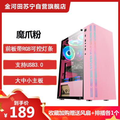 金河田魔爪粉電腦機箱臺式機鋼化玻璃diy水冷游戲粉色主機空箱atx