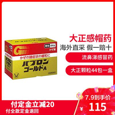 日本進口(TAISHO)大正制藥綜合感帽藥44包顆粒GoldA金A流鼻涕感冒藥 大正顆粒44包一盒 瘦身纖體