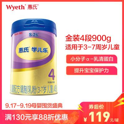惠氏S-26金裝4段學兒樂兒童配方調制乳粉 3-6歲及以上學齡前兒童配方 900克(罐裝)