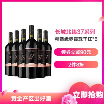 【官方旗艦店】長城北緯37精選級赤霞珠干紅葡萄酒 750ml*6瓶 中糧直營紅酒