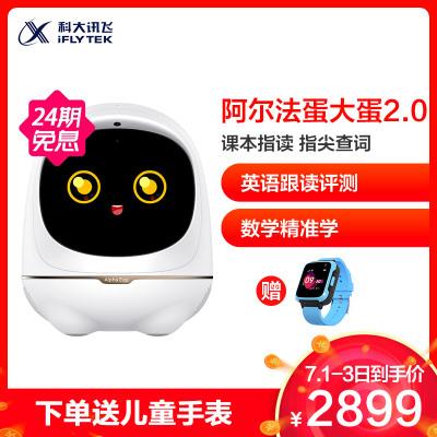 科大訊飛機器人 阿爾法蛋大蛋2.0人工智能編程機器人學習機兒童早教機故事機課本指讀英語點讀機小學 白色