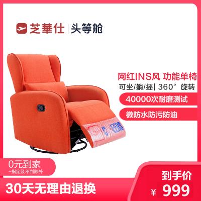 【活動】芝華仕頭等艙客廳小戶型簡約單人布藝功能沙發老虎懶人椅K275單椅