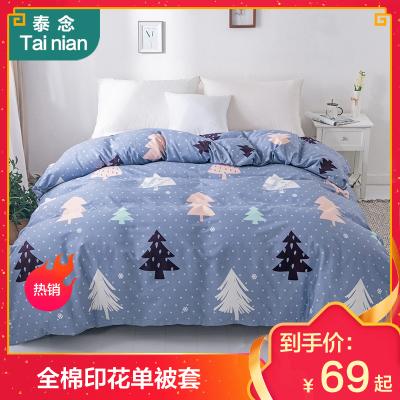 泰念Tai nian 全棉印花单被套纯棉单件简约清新床上用品1.2m1.5m 1.8m学生宿舍用品单人双人被罩单品