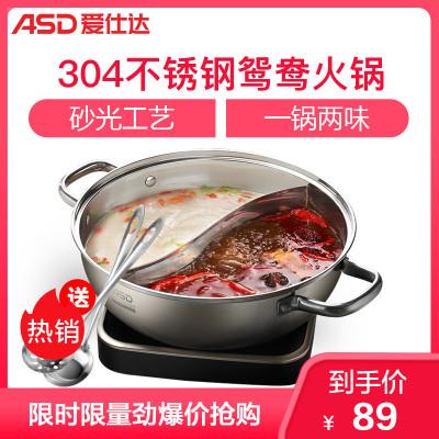 愛仕達(ASD)火鍋 30cm家用火鍋 304不銹鋼鴛鴦火鍋FS30A2WG 送漏勺