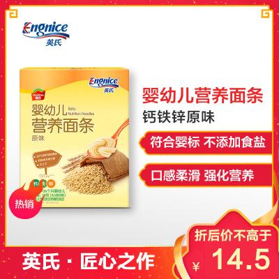 英氏(engnice) 钙铁锌原味婴幼儿营养面条240g/盒 不添加食盐 宝宝面条 婴儿辅食面条 6个月