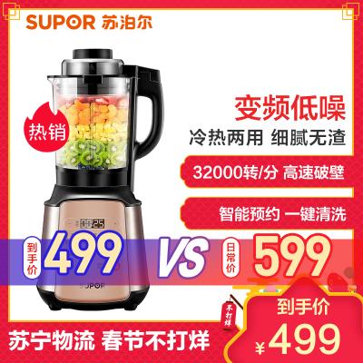 苏泊尔(SUPOR)破壁料理机SP968 1.75L家用加热多功能精轻音降噪榨汁豆浆辅食机全钢机身预约搅拌机