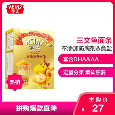 Heinz/亨氏金裝智多多三文魚營養面條336g 適用輔食添加初期以上至36個月 嬰兒面條寶寶輔食面條碎面無添加無鹽葷面