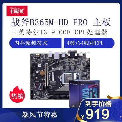 七彩虹(Colorful)戰斧B365M-HD PRO V21主板+英特爾(Intel)i3 9100F CPU處理器