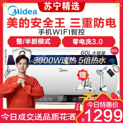 美的(Midea)60升 家用电热水器F6030-TK3(HEY)3000W双加热管 健康抑菌 零电洗浴