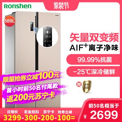 容聲(Ronshen)BCD-589WD11HP 589升 對開門冰箱 矢量雙變頻 大容量冰箱風冷無霜電冰箱 雙開門