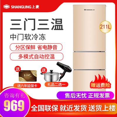 上菱 (SHANGLING) 211升 冰箱 三门冰箱 冰箱三门 冰箱家用 节能静音 BCD-211THC
