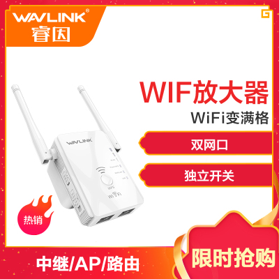 睿因(Wavlink)WN578R2 wifi信号放大器 双网口无线路由器 无线扩展器 无线中继器 家用信号增强器