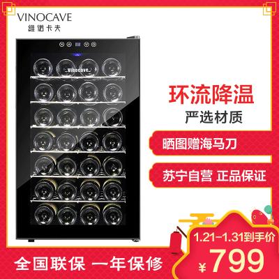 Vinocave/维诺卡夫 SC-28AJP 电子恒温红酒柜28支装侧开门 冰吧 冷藏柜 茶叶柜