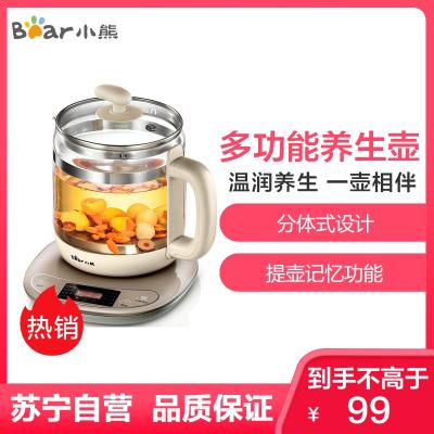 小熊(Bear)養生壺 YSH-B18W2 1.5L多功能家用辦公室煮茶智能保溫觸屏式燒煮水壺燕窩盅淺棕色電水瓶