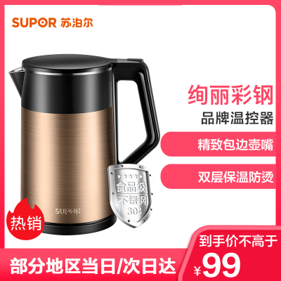 蘇泊爾(SUPOR)電熱水壺SW-15T30B1.5L家用自動斷電 保溫燒水壺 保溫一體