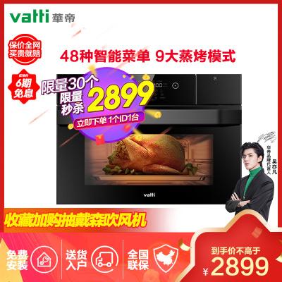 華帝(vatti)嵌入式蒸烤一體機 家用 電蒸箱電烤箱二合一 蒸汽烤箱 50L大容量i23004