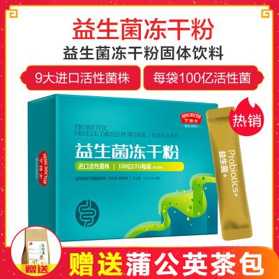 【送茶包】亨博士益生菌凍干粉24袋裝72g成人兒童大人孕婦腸胃腸道益生元活菌調理凍干粉 膳食營養補充劑