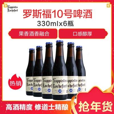 Rochefort 比利时进口 精酿啤酒 罗斯福10号啤酒330ml*6瓶