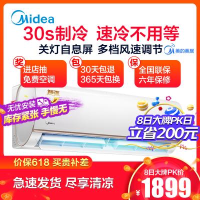 美的(Midea)1.5匹变频智能家用挂机冷暖空调3级能效静音 1.5P智弧挂壁式KFR-35GW/WDBN8A3@