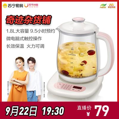 小熊(Bear)養生壺 YSH-B18A6 1.8L大容量微電腦可預約定時保溫多功能家用辦公室煮茶壺電煮茶器官方自營