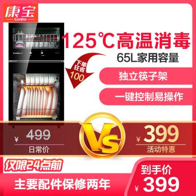 康寶XDZ65-B38消毒柜 家用立式小型 迷你廚房消毒碗柜 碗筷餐具高溫消毒柜
