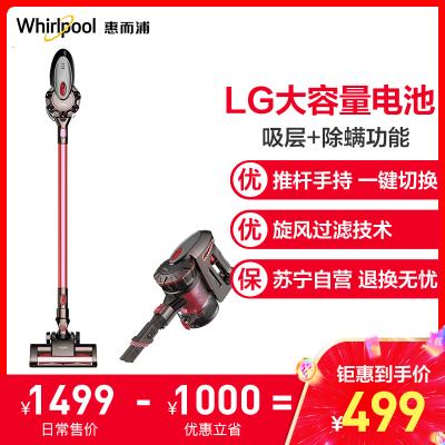 惠而浦(Whirlpool)無線手持吸塵器WVC-LI480Y 多功能家用無線大功率吸塵器推桿手持一鍵式切換 吸塵除螨機