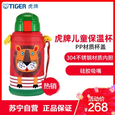 虎牌(Tiger)兒童保溫杯卡通吸管杯304不銹鋼MML-C06C寶寶喝水杯子防摔幼兒園水壺630ML 小獅子EL