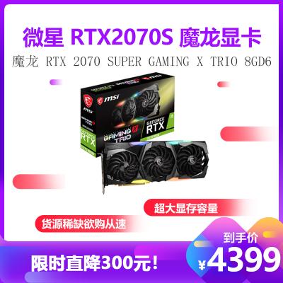 MSI微星 魔龙 GeForce RTX 2070 SUPER GAMING X TRIO 8GD6 2070S旗舰款 OC版电竞游戏台式机电脑寂冷显卡