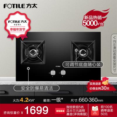 方太(FOTILE)4.2KW*火力 可调节底盘一级能效 钢化玻璃面板 嵌入式台式煤气燃气灶具HT9BE(液化天然气)