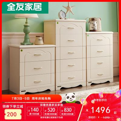 【搶】全友家私 韓式田園風格斗柜 抽屜收納儲物柜120011-3JT-DG