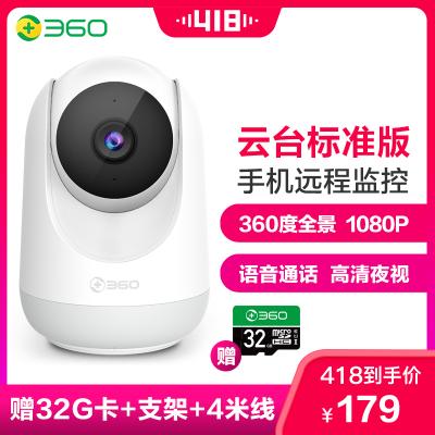 360 攝像頭監控 云臺標準版1080P wifi監控器高清夜視室內家用 手機無線網絡遠程智能攝像機 母嬰監控 雙向通話