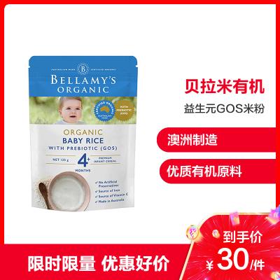 貝拉米(Bellamy's) 嬰兒有機米糊米粉 125克/袋裝 4個月以上