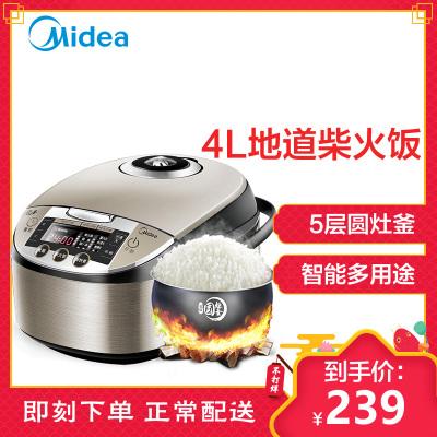 美的 (Midea) WFS4057一键柴火饭 拉丝不锈钢材质 底盘加热 合金内胆 智能 可预约功能 电饭煲 4升/4L
