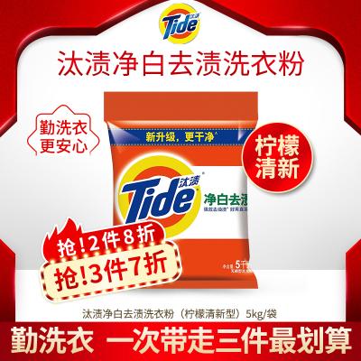 汰漬(Tide)凈白去漬洗衣粉(檸檬清新型)5kg 勤洗衣 強效去漬 潔凈更省心