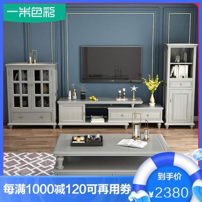 一米色彩 電視柜茶幾組合 美式鄉村輕奢實木茶幾電視柜組合套裝客廳簡約電視機柜子