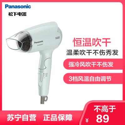 松下(Panasonic)EH-WND2G電吹風家用大功率1600W恒溫不傷發小型便攜式可折疊吹風機護發吹風筒
