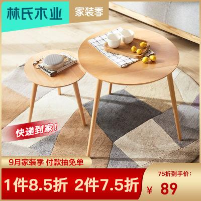 【兩件75折】林氏木業北歐簡約客廳圓形茶幾沙發邊幾小戶型陽臺小桌子LS176L1