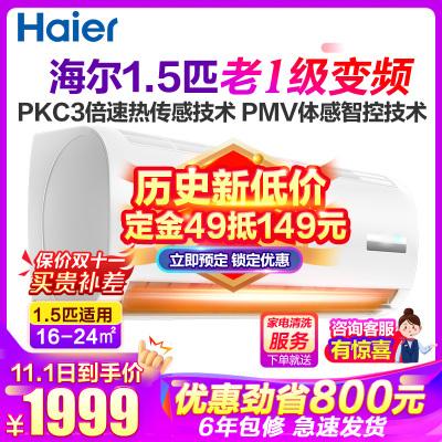 海爾(Haier)1.5匹 變頻KFR-35GW/03EDS81A 老1級能效 健康自清潔 強勁冷暖 家用 掛機健康空調