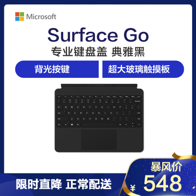 微軟(Microsoft)Surface Go 特制專業鍵盤蓋 平板電腦無線鍵盤蓋(黑色)