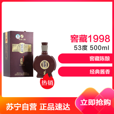茅台集团贵州习酒 窖藏1998 53度500ml单瓶酱香型白酒 習酒(XI LIQUOR)